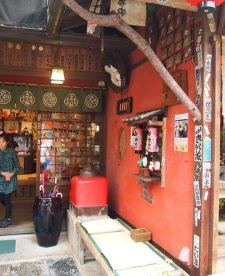 文の助茶屋 本店