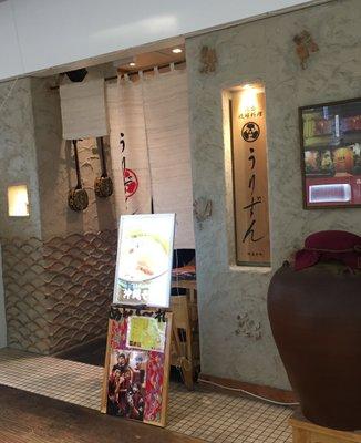 うりずん 渋谷ヒカリエ店
