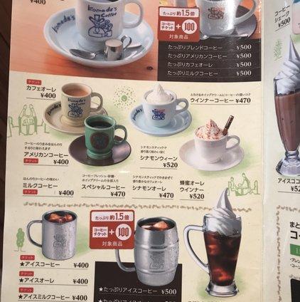 コメダ珈琲店 桜山店