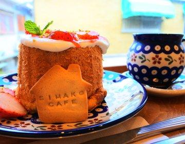 【中崎町でほっこりカフェタイム】裏路地にオープンした美味しいシフォンケーキが食べられるお店♡