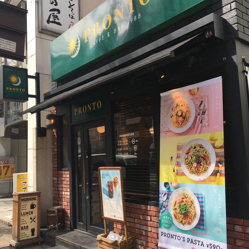 プロント 浜松町店