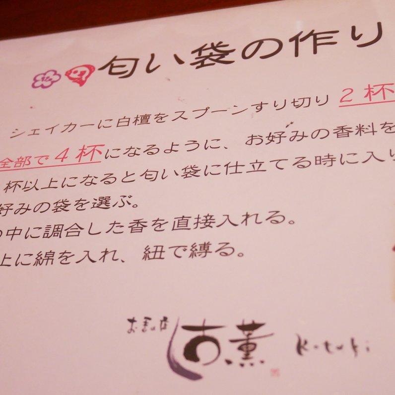 お香の店 古薫kotaki