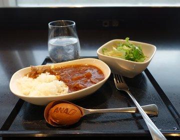 海外旅行へ出発前に食べたい日本のカレーライス。ANAラウンジは広くておいしいものいっぱい!