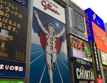 【いくぞ大阪ミナミ!】ミナミ観光で何があっても行きたい超有名なグルメ&観光スポット巡り!