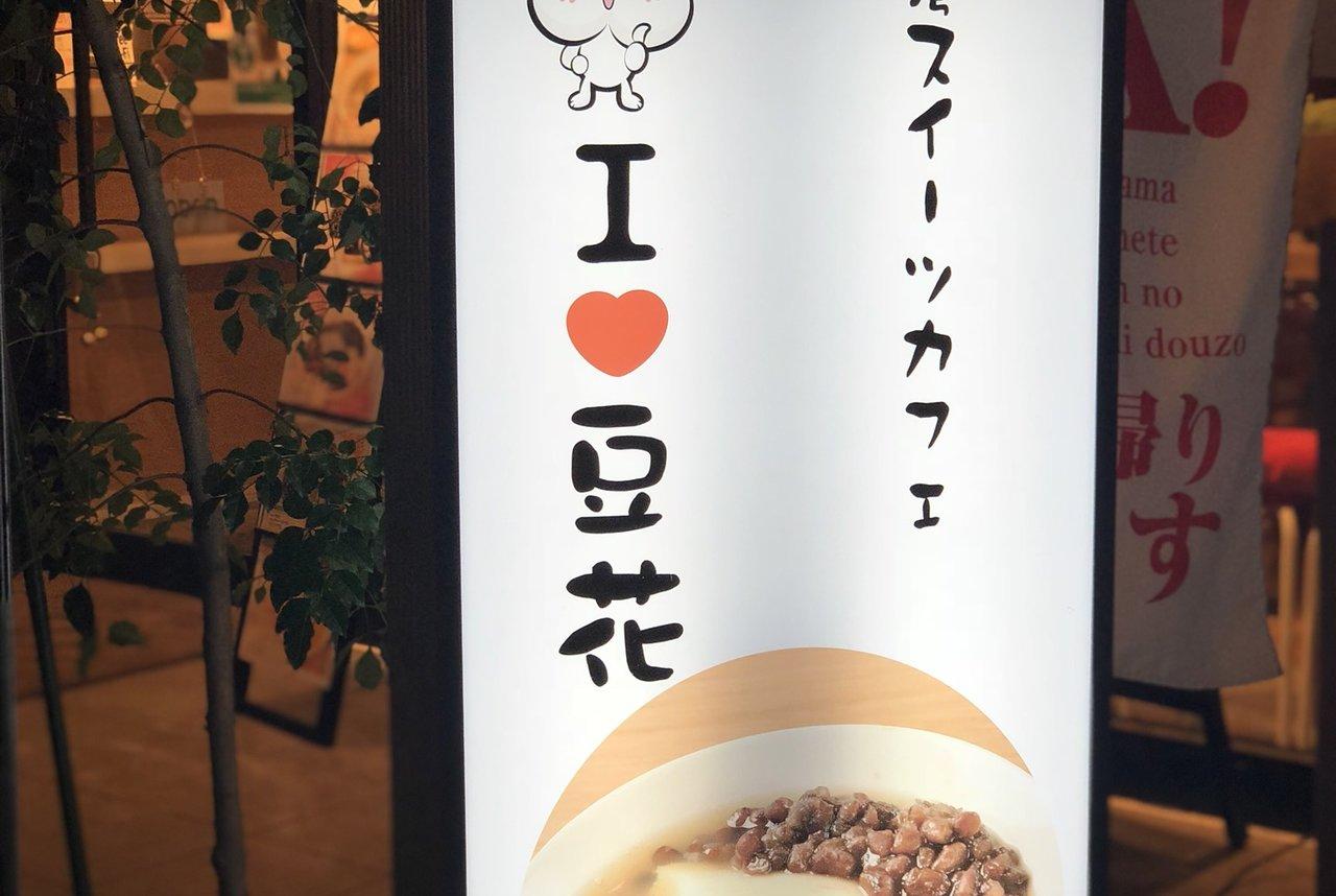 I love 豆花