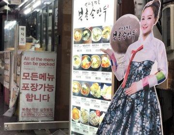 韓国旅♡韓国おすすめ観光地『仁寺洞』周辺の本格冷麺がおいしい♡