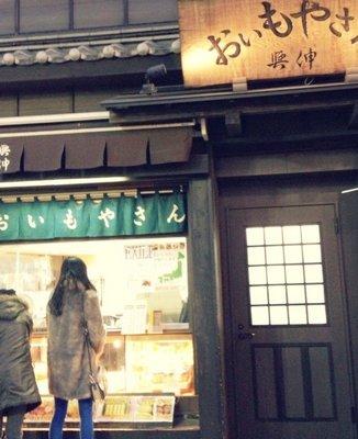 おいもやさん興伸 浅草駒形店