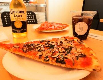 【本場NYの味をアメ村で】食べ歩きにおすすめ!コスパ抜群・ワンコインで食べられる人気のピザ屋さん!