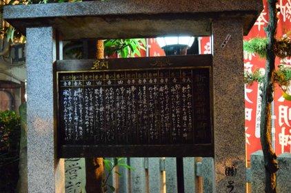 新世界稲荷神社