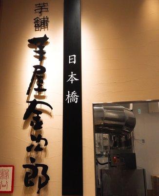 芋屋金次郎 日本橋店