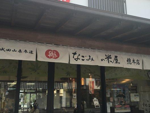 なごみの米屋 総本店