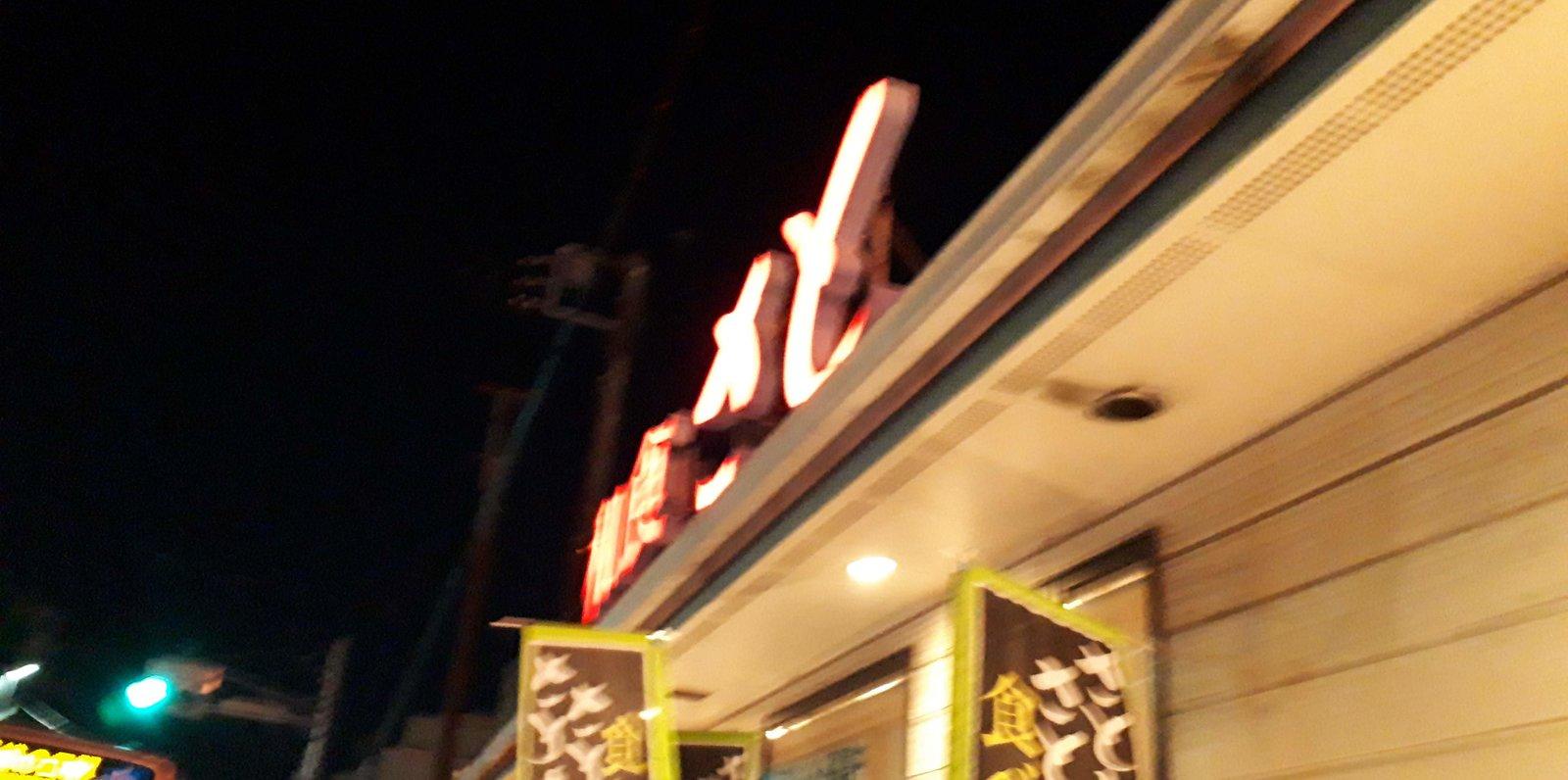 和食さと 川崎等々力店