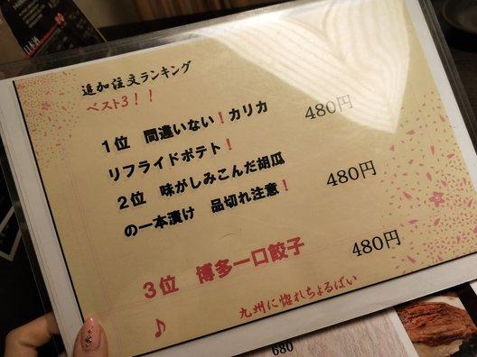 個室居酒屋 九州に惚れちょるばい 赤羽店
