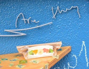 【中目黒お散歩】今大人気のおしゃれなフルーツサンドと、コーヒースタンド!