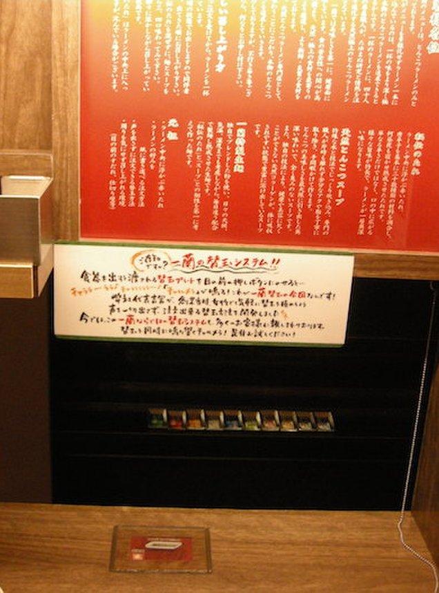 一蘭 渋谷店