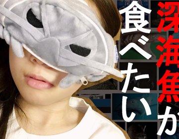 ギョギョギョ!?深海魚が食べられる!「超深海魚丼」のインパクトがすごい!