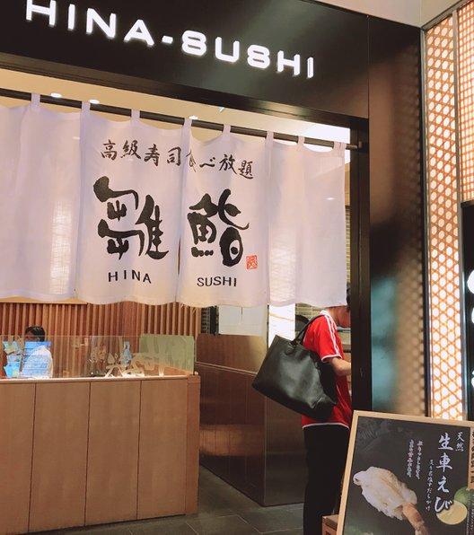 雛鮨 新宿マルイ店