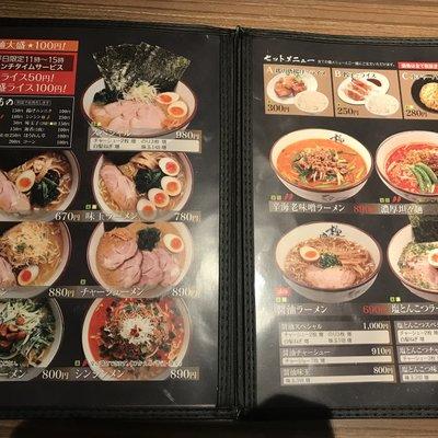 横濱家 都筑インター店
