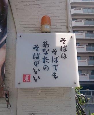 東江そば 小禄店