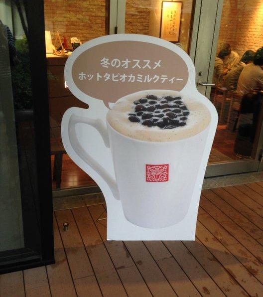 春水堂 飯田橋サクラテラス店