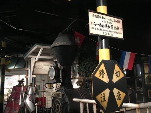 札幌らーめん共和国