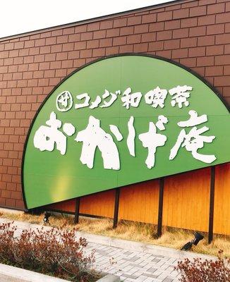 コメダ和喫茶 おかげ庵 あざみ野ガーデンズ店