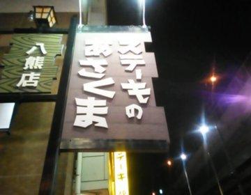 ボリュームたっぷり☆すぎる・・・一味違う「ステーキ」のあさくま!名古屋から全国へ展開中