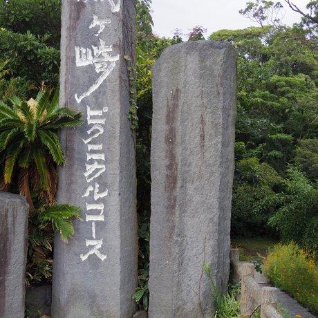 城ヶ崎ピクニカルコース