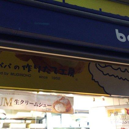 ビアードパパ 上野ABAB店