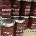 ツルヤ 軽井沢店 (TSURUYA)