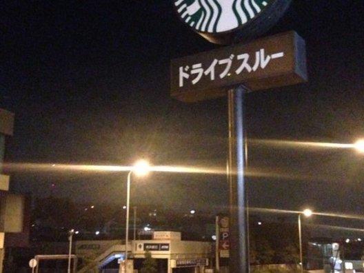 スターバックス・コーヒー 横浜鶴見店