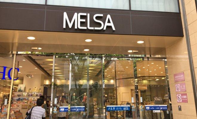 メルサ栄本店