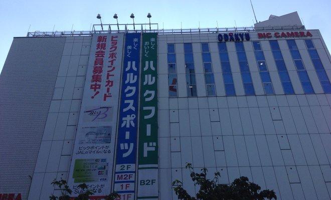 新宿西口ハルク