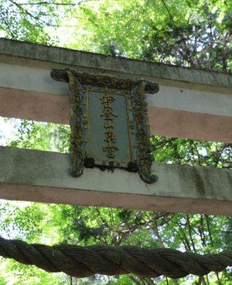長瀞宝登山梅百花園