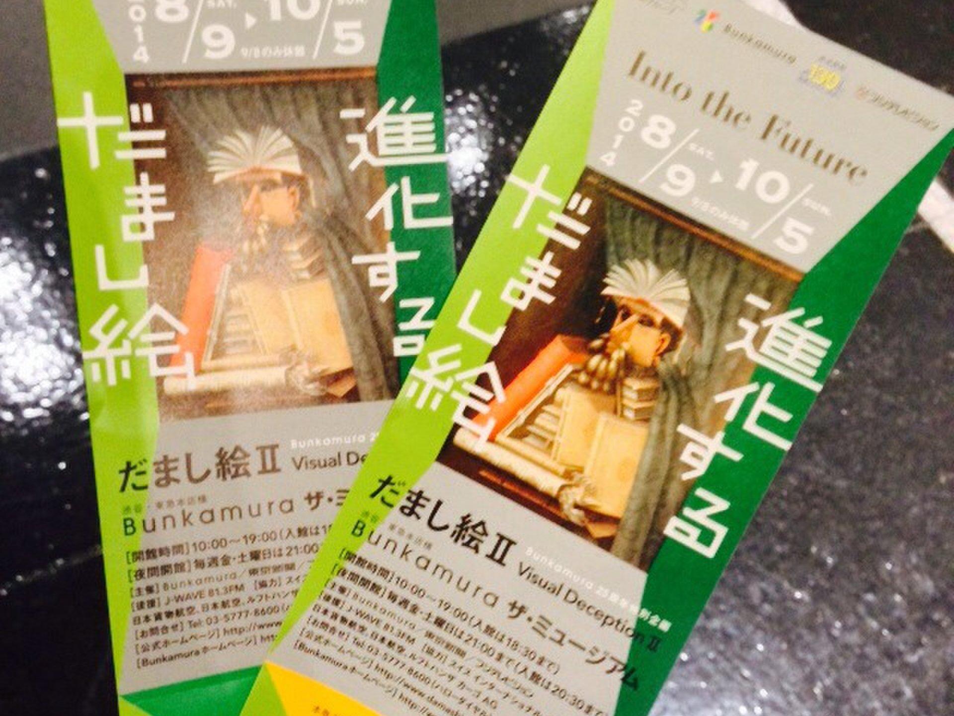 渋谷で文化デート!映画にトリックアート!金欠カップルにおすすめコース!