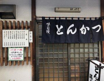 西新宿のアングラトンカツ食堂!創業40年の老舗の味を食べにランチに行こう