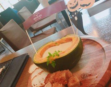 秋冬におすすめ!ほくほくなかぼちゃフォンデュを囲んで女子会しよう♡【名古屋】