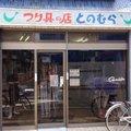 下丸子駅 (Shimomaruko Sta.)