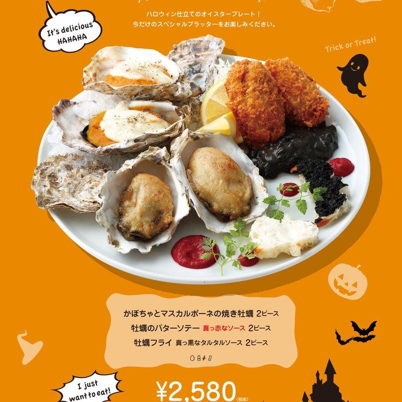 オイスター テーブル 浜松町店