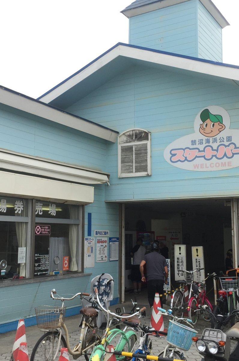 鵠沼海浜公園スケートパーク