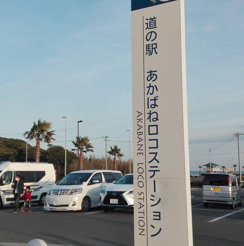 道の駅 あかばねロコステーション