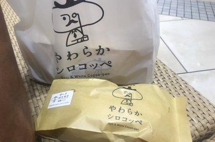 コメダ謹製 やわらかシロコッペ グランツリー武蔵小杉店