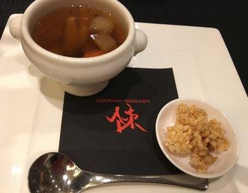 本格的四川料理ならスーツァンレストラン陳⭐︎