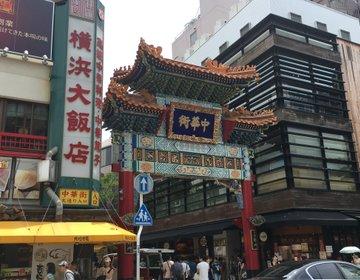 食べ歩きで気持ちもお腹も満たせる!横浜中華街コース