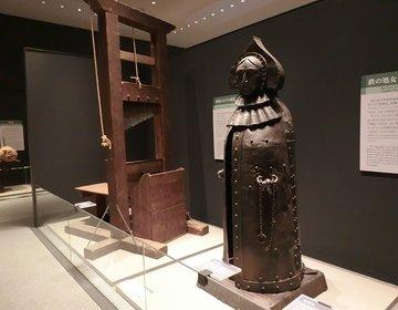 ギロチンや鉄の処女など、拷問器具がズラリ!「明治大学博物館」は入場無料の穴場スポット