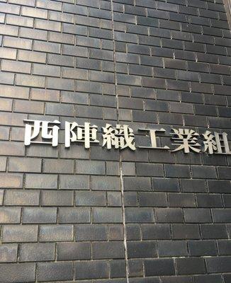 西陣織会館