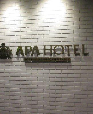 アパホテル 岡山駅東口