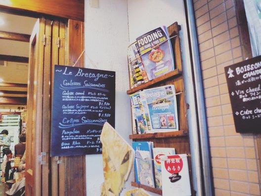 ル・ブルターニュ 神楽坂店
