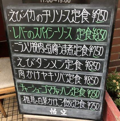 中国名菜処 悟空