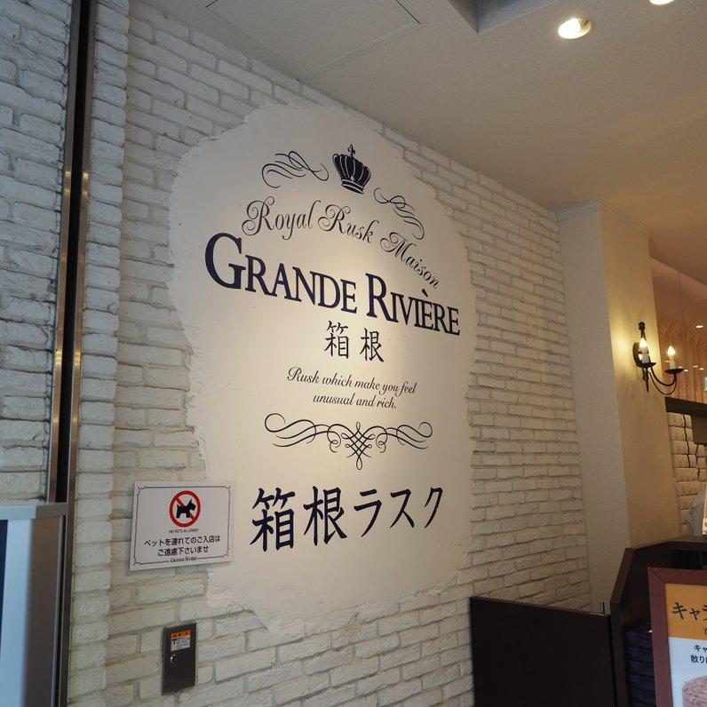 グランリヴィエール箱根 湯本店